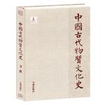 中国古代物质文化史.书籍