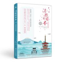 消逝的日本:美丽景象的遗失