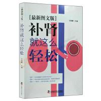 补肾就是这么轻松 刘维鹏主编 中国科学技术出版社 9787504674302