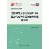 2021年江西师范大学文学院714中国古代文学作品阅读考研全套资料复习汇编(含:本校或全国名校部分真题、教材参考书的重