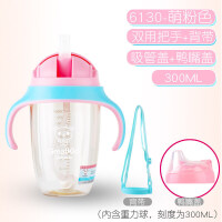 婴儿PPSU学饮杯 宝宝水杯 儿童鸭嘴杯吸管杯两用防漏防呛6-18个月B31