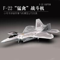 小号手拼装军事飞机模型1/72仿真美国二战F-22战斗机组装航模