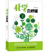 【正版全新直发】化学会呼吸 王耀 9787115396853 人民邮电出版社