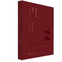 对星星的诺言:米斯特拉尔诗选(蓝色花诗丛) (智利)加夫列拉・米斯特拉尔 人民文学出版社 9787020136711