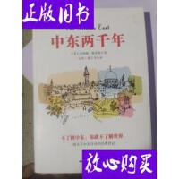 [二手旧书9成新]中东两千年 /郑之书 国际文化出版公司