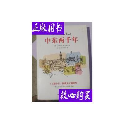 [二手旧书9成新]中东两千年 /郑之书 国际文化出版公司 正版旧书,放心下单,如需书籍更多信息可咨询在线客服。