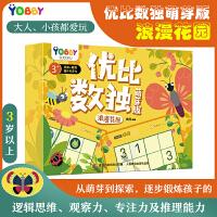 童趣出版 精装正版 优比数独游戏书(萌芽版)互动创意双面磁力贴3-6岁儿童专注力益智全脑开发反复贴纸游戏书思维逻辑训练