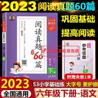 53小学基础练小学语文阅读真题100篇小学六年级上册下册全一册通用版2022