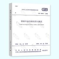 【土木工程】GB50091-2006 铁路车站及枢纽设计规范