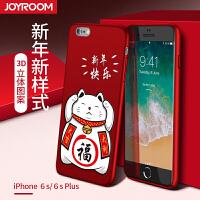 包邮支持礼品卡送钢化膜 苹果6 手机壳 iphone6s plus 轻薄 iphone6plus 3D 浮雕图案 全包