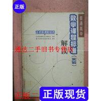 【二手旧书9成新】普通高中数学课程标准实验解读【馆藏】&205A514062G633.6 /?