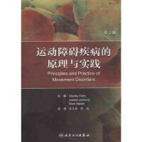 运动障碍疾病的原理与实践(翻译版)