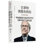 巴菲特致股东的信:投资原则篇