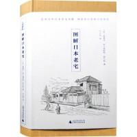 图解日本老宅 美国科学院院士编著 日式古代住宅深度解析 日式建筑设计书籍