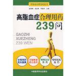 高脂血症合理用药239问赵雪梅9787506740265中国医药科技出版社