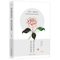 【新书店正版】可可 香奈儿:命运要你成长,就会给你磨难朵雅9787511370464中国华侨出版社