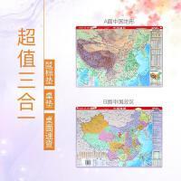 2019全新版 中国地形中国地图 地理学习所需 政区、地形二合一 桌面阅读、桌垫、鼠标垫三合一