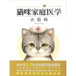 猫咪家庭医学大百科(电子书)