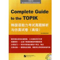 韩国语能力考试真题解析与仿真试卷(高级)