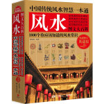 中国传统风水智慧一本通(权威修订典藏版)――随书赠送超大彩色手绘吉祥风水图