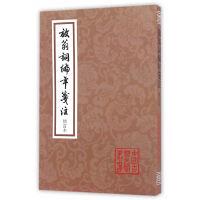 放翁词编年笺注(增订本)(中国古典文学丛书)