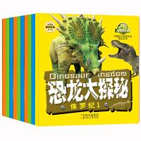 全10册恐龙百科全书恐龙大密探 幼儿版十万个为什么 0-3-6-7-8岁小学生注音版恐龙大百科恐龙王国书籍科普绘本儿童