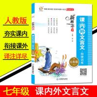 2020版新概念课内外文言文衔接训练七年级上下册通用