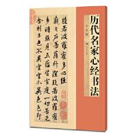 【正版全新直发】历代名家心经书法 本社 9787549403837 广西美术出版社