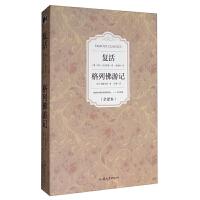 正版全新 复活 格列佛游记(全译本)