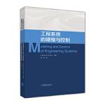 工程系统的建模与控制Clarence W. de Silva原著 席斌翻译高等教育出版社9787040456448