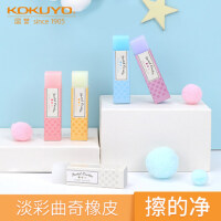 日本KOKUYO国誉淡彩曲奇橡皮擦2比小学生专用儿童hb2b4b美术素描绘图擦的干净进口象皮擦文具
