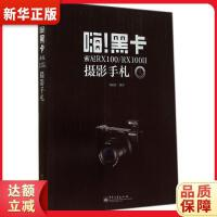 嗨!黑卡 索尼RX100/RX100II摄影手札(全彩) 刘征鲁 电子工业出版社
