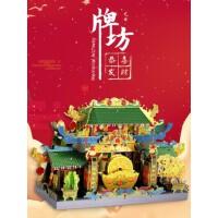 艺模牌坊3D立体拼图金属拼装模型高难度diy手工新年春节装饰礼物
