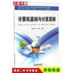 【二手9成新】计算机基础与计算思维贺忠华、黄勇著中国铁道出版社