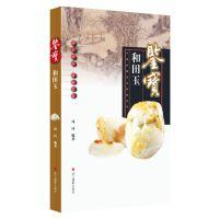 鉴宝:和田玉 (中国收藏鉴宝图典)
