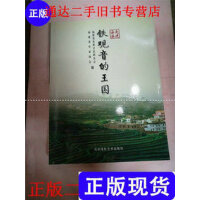 【二手旧书9成新】铁观音的王国 : 走进安溪&403C503488D619.574 /福建省炎黄?