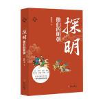 华文通史01・探明:他们的明朝