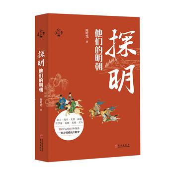 华文通史01·探明:他们的明朝
