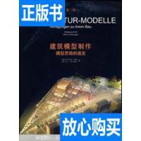 [二手旧书9成新]建筑模型制作:模型思路的激发 /( )沃尔夫冈・科?
