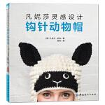 【正版全新直发】凡妮莎灵感设计:钩针动物帽 [英]凡妮莎梦茜 9787518030781 中国纺织出版社