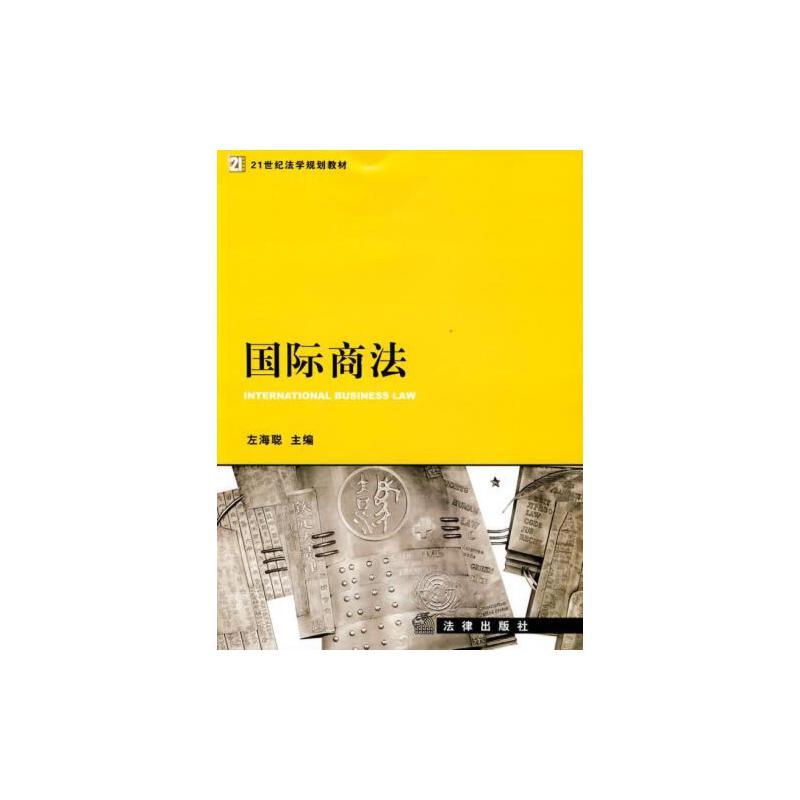 【正版二手书旧书9成新左右】商法9787503680700 正版书籍,下单速发,大部分书籍9成新左右,物有所值,有部分笔记,无盘。品质放心,售后无忧。