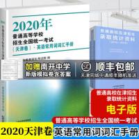 2020年普通高等学校招生全国统一考试(天津卷)・英语常用词词汇手册