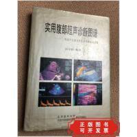 [二手8成新]实用腹部超声诊断图谱:二维超声显像及彩色多普勒血流