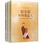 萨提亚治疗系列(全三册):新家庭如何塑造人 萨提亚治疗实录 萨提亚家庭治疗模式