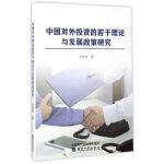 中国对外投资的若干理论与发展政策研究