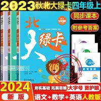 北大绿卡四年级上册语文数学英语全3册4年级课时同步讲练练习题2021秋