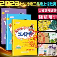 黄冈小状元三年级下数学语文英语达标卷下册全3本R人教版2020春同步教材书