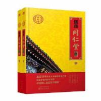 【全新直发】儒商同仁堂 连丽如,贾建国 9787506099592 东方出版社