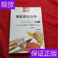 [二手旧书9成新]2019美术报考指南 /北京高考资讯编委会 中国原子