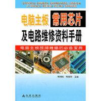 电脑主板常用芯片及电路维修资料手册 蒋树刚 9787508263212 金盾出版社